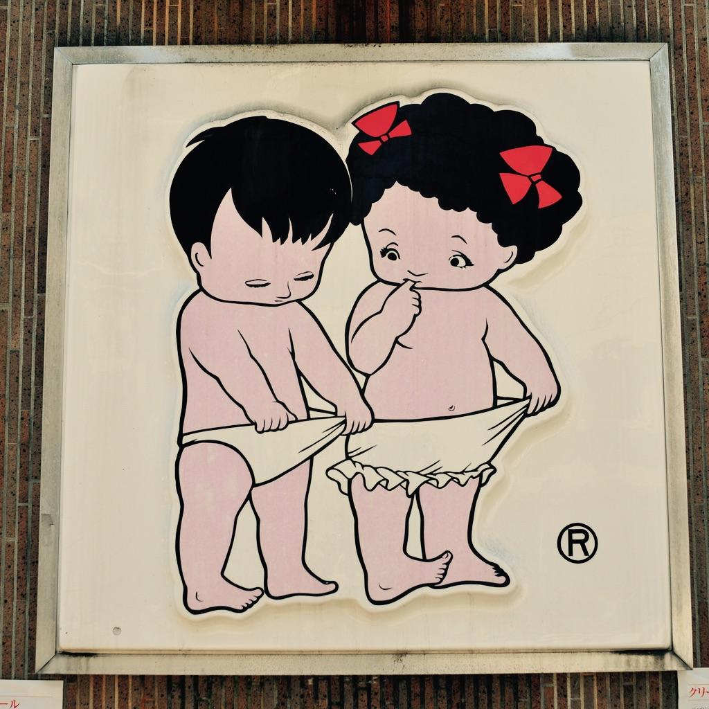 Panneau représentant deux enfants
