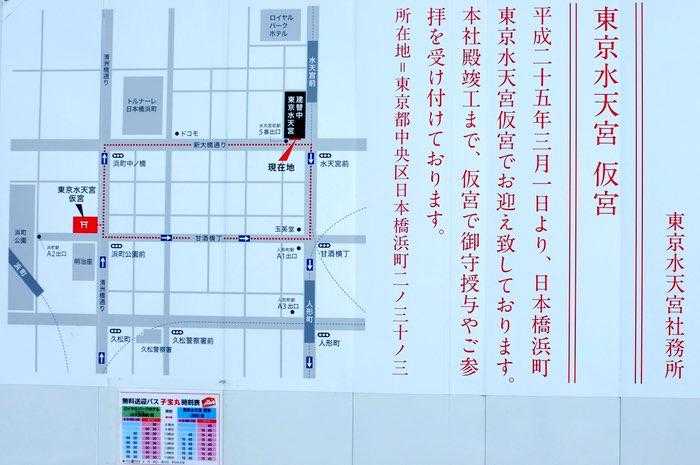 Carte d'un quartier avec directions