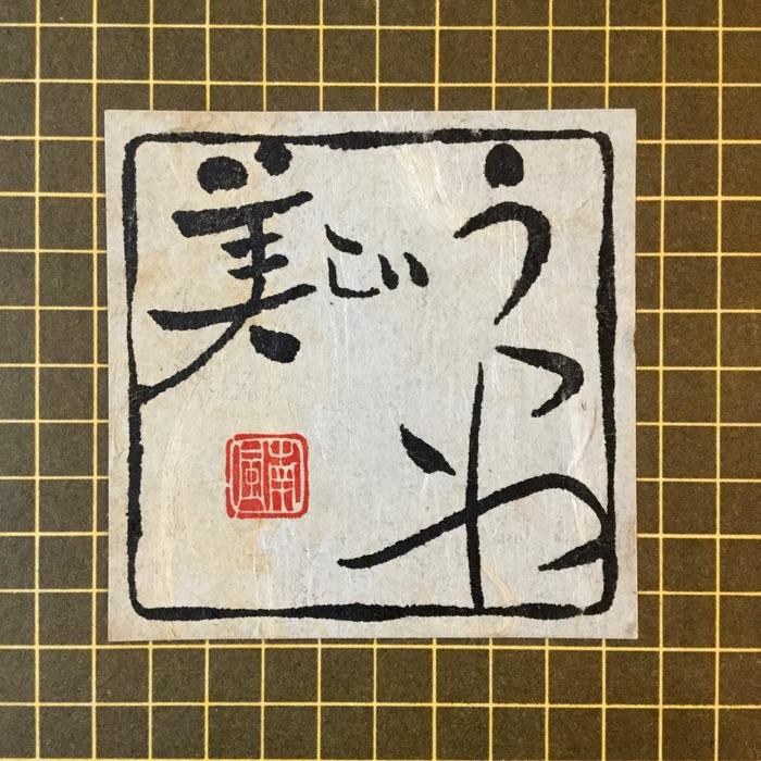 étiquette en papier pour logo