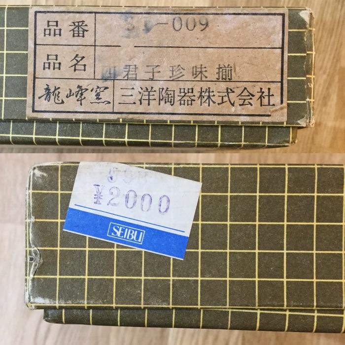 tranche de boite avec étiquettes