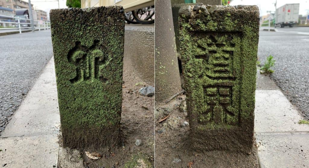 Caractères japonais écrits sur le côté d'un bloc de béton.