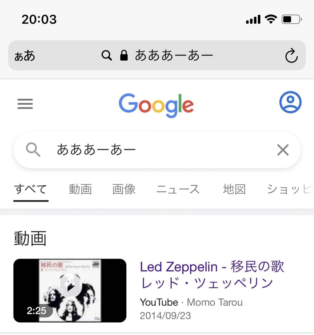 Recherche dans un moteur de recherche.