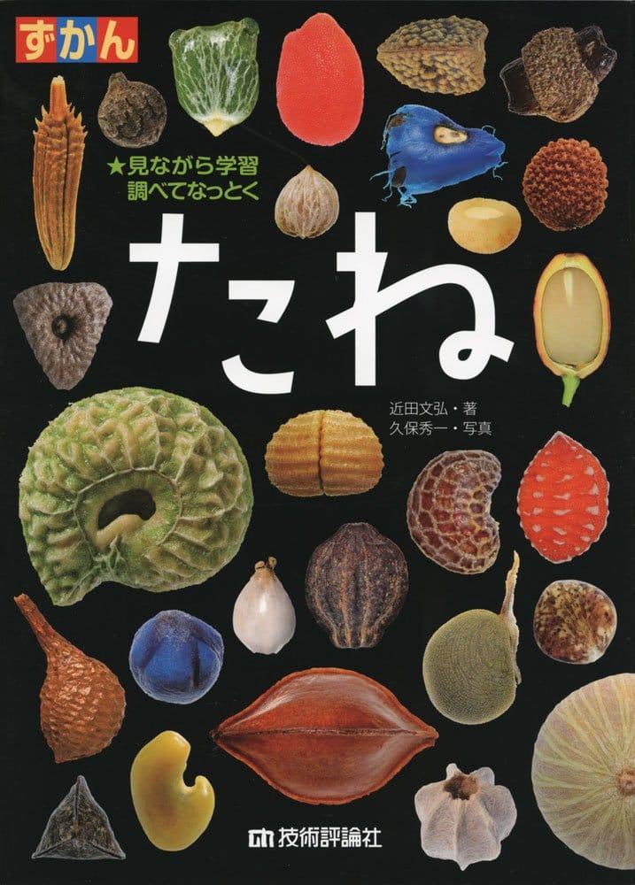 Couverture de livre à propos de graines.